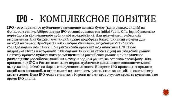 Определение IPO