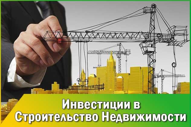 Инвестиции в строительство