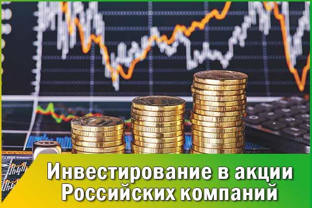 Инвестирование в российские акции