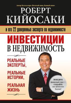 Роберт Тору Кийосаки. Инвестиции в недвижимость