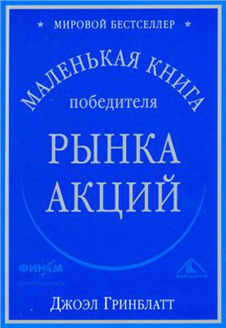 Маленькая книга победителя
