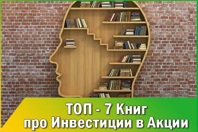 Книги про инвестиции в акции