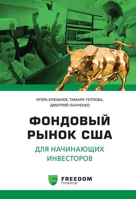 Книга Фондовый рынок США