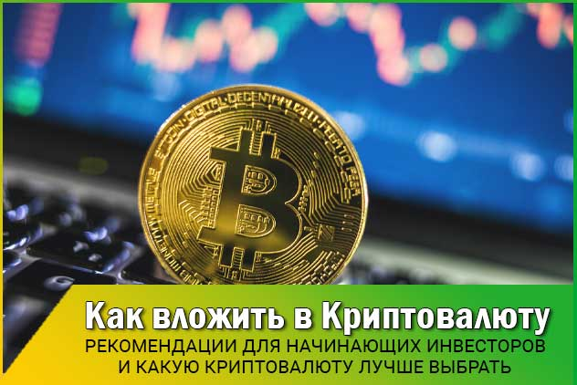 Как вложить в криптовалюту